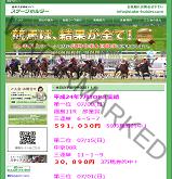 競馬予想情報サイト ステークホルダーの画像