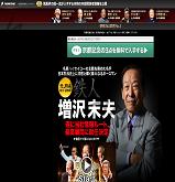 シンクタンク競馬NETの画像