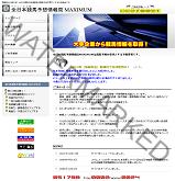 全日本競馬予想情報局マキシマム(全日本競馬予想情報局MAXIMUM)の画像