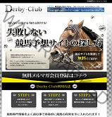 ダービークラブ(Derby-Club)の画像