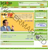 オーナーズ倶楽部公式サイト ターフステーション(Turf Station)の画像