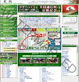 太陽ホースレポ(TAIYO HORSE REPO INTERNET SERVICES)の画像