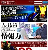 紹介制投資競馬サイト DEEPの画像