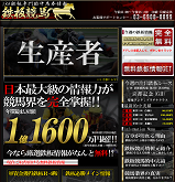 鉄板競馬の画像