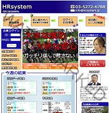 株式会社HRシステムの画像