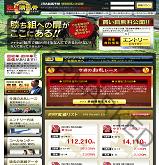 業界専用サイト 独占勝馬券(DOKUSEN KACHIBAKEN)の画像