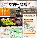 競馬情報の東野優駿クラブの画像
