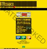 ビックチャンス(BIG CHANCE)の画像
