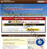 ウィニングラン(WINNINGRUN)の画像