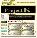 プロジェクトK(Project K)の画像