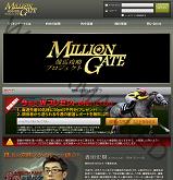 ミリオンゲート(MILLION GATE)の画像