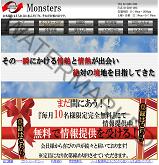 モンスターズ (monsters group)の画像