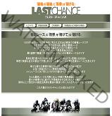 ラストチャンス(LAST CHANCE)の画像