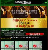 ラッキータイムズ(LuckyTimes)の画像