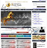 リッチトレード(Rich Trade)の画像