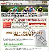 レーシング・プロジェクトの画像