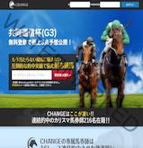 チェンジ(CHANGE)の画像