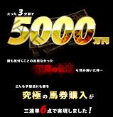 たった3分間で5,000万円の画像