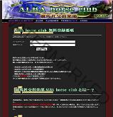 ALBA horse clubの画像
