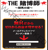 THE賭博師~競馬の掟~の画像