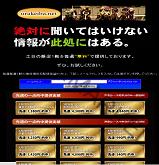 urakeiba.net(ウラケイバドットネット)の画像