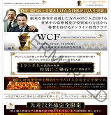 WCF(World Currency Foundation)の画像