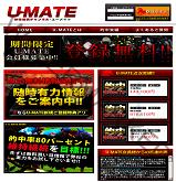 U-MATE(ユーメイト)の画像