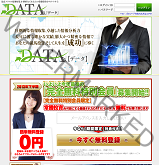 DATA(データ)の画像