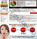 アクシス(AXIS)の画像