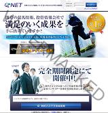 ネット(NET)の画像