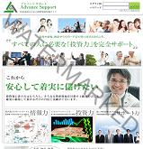アドバンスサポート(AdvanceSupport)の画像