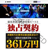 アブソリュート(ABSOLUTE)の画像