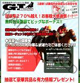 G1 BOSS(ジーワンボス)の画像