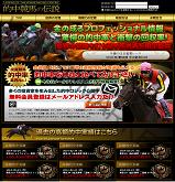 的中競馬の伝説の画像