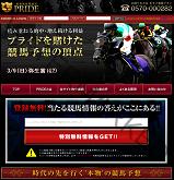 最新鋭情報競馬PRIDE(プライド)の画像