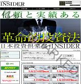 日本投資倶楽部 INSIDER(インサイダー)の画像