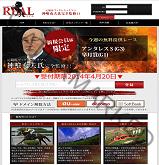 真実の競馬情報会社REAL(リアル)の画像