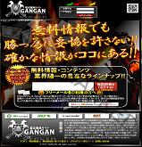 認定競馬サイトGANGAN(ガンガン)の画像