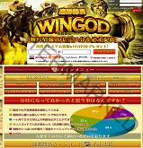 連勝勝馬WINGOD(ウィンゴッド)の画像