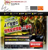 ウィニングレース(WINNING RACE)の画像