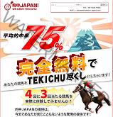 的中JAPANの画像