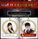 レコード(RECORD)の画像