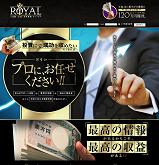 会員制王道馬券投資ロイヤル(ROYAL)の画像