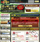 お金儲け情報サイトCOUNTDOWNの画像