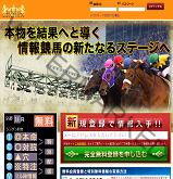 競馬クラウン(競馬CROWN)の画像