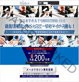 ジャパンダイレクトライン(JAPAN DIRECT LINE)の画像