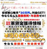 カンパニー(COMPANY)の画像