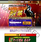 競馬トップ(競馬TOP)の画像