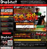 ディープインパクト(DEEP IMPACT)の画像