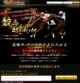財テク競馬倶楽部の画像